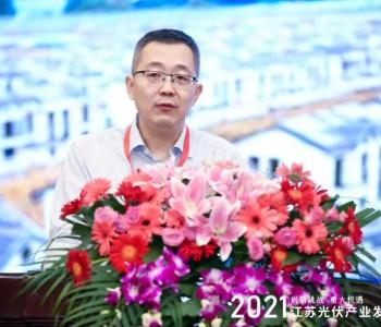 国家电投江苏公司尹飞:央企参与整县项目的意义与思路
