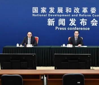 国家发展改革委:增加能源消费总量弹性管理,推进