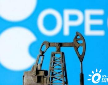伊拉克石油部长:预计明年年初油价将徘徊在每桶70