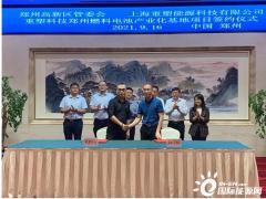 重塑科技氢能项目落地河南郑州高新区,着力打造燃