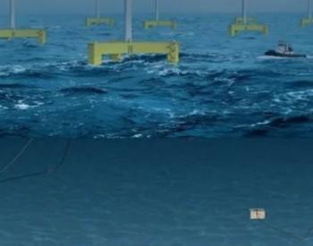 全球首款专门用于设计浮式风电水下系统的软件问世