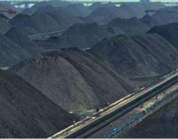 两部委派出督导组 加强能源保供稳价,旺季电厂存煤标准下调