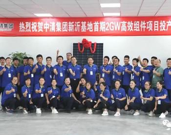 苏北组件大基地起航,<em>中清集团</em>新沂基地8GW组件首期项目投产