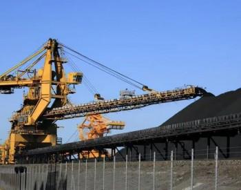 煤炭开采:推进煤炭消费转型升级 <em>煤化工产业</em>潜力巨大