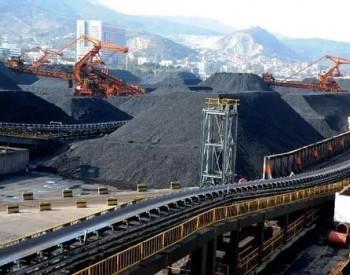 旗下煤矿频繁被处罚未披露 上海能源:重要性达不到披露要求