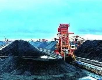 国家能源集团煤炭经营分公司持续推动<em>煤炭稳价</em>保供