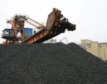旺季电厂存煤标准下调