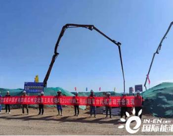 甘肃酒泉安北第五风电场A区风电项目首台风机基础开始浇筑