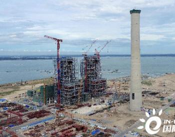 中国能建设计承建广西北海电厂百万千瓦机组烟囱封顶