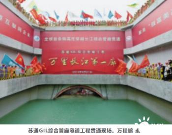 世界首条特高压过江综合管廊隧道工程贯通