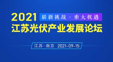 2021江苏光伏产业发展论坛