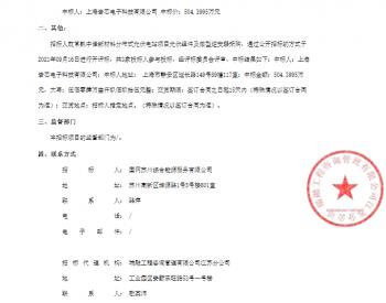 中标 | 江苏常熟中佳新材料分布式光伏电站项目光