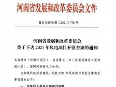 河南发布《关于下达2021年风电项目开发方案的通知