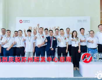官宣 | 苏州禾望研发中心正式启用