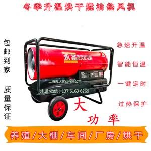 永备DH50大热量燃油加热器 不惧寒冷取暖升温的热风机