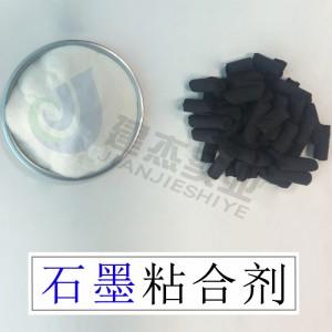 石墨压球用石墨增碳剂粘合剂