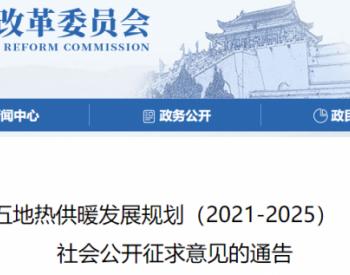 """河南开封市:""""十四五""""规划新增<em>地热供暖</em>1400万平方米"""