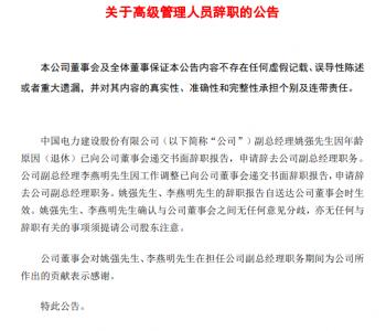 中国电建两位副总经理辞职