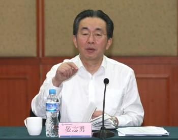 重磅!中国电建董事长晏志勇到龄退休辞职