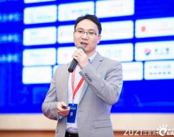 """晶科科技谭奇特院长:AI平台解决方案护航""""整县分布式光伏""""健康发展"""