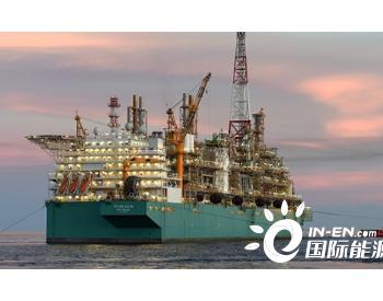 国油在马来西亚以外的<em>浮式液化天然气</em>工厂开始生产