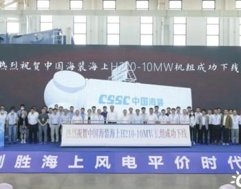 中车永济电机现场见证海上10MW风电机组成功下线!
