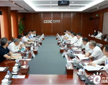 中国能建<em>宋海良</em>会见北京市朝阳区区长文献!在能源、生态治理等领域加强合作