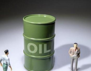 全球石油价格持续下跌,国内是否受到影响?