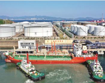 华德石化新建5000吨级燃料油码头投产