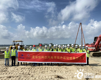 中国电建福建公司孟加拉国首个风电项目开工