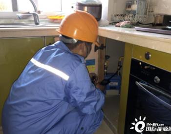 浙江省丽水市遂昌县天然气公司积极推进燃气报警器加装提升居民用气安全
