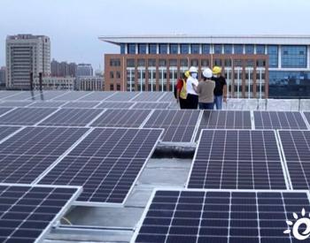 山东德州首个校园分布式光伏项目建成运行 年发电量约80万千瓦时