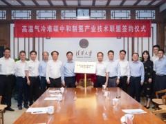 核能制氢产业技术联盟在清华成立