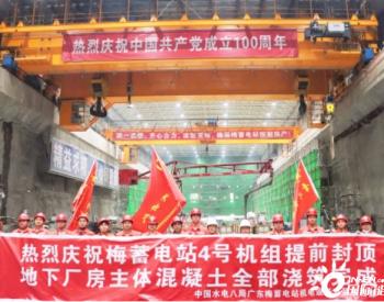 广东梅蓄电站4号机组提前60天封顶