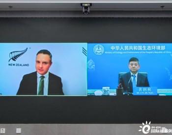 生态环境部部长黄润秋视频会见新西兰气候变化部长