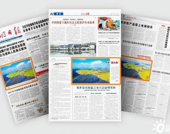 """有排面!人民日报、新华社等媒体纷纷聚焦""""阳光产"""