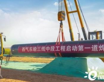 年输气能力250亿立方米!西气东输三线中段工程开工建设