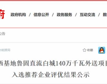 国家电投、中国电建、中广核、大唐等入选吉西白城1.4GW外送项目