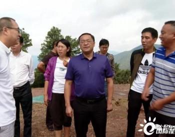 督察整改!四川会理市委书记亲临处理华能风电环保问题!