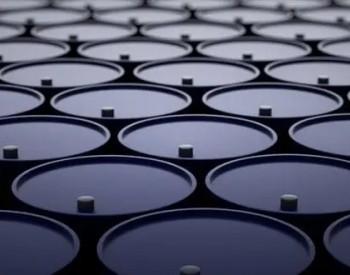 库存数据下降及产量复苏缓慢 原油连续三日收涨布油创近三年新高