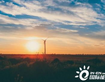 芬兰富腾获得俄罗斯1.6GW风电项目开发标的
