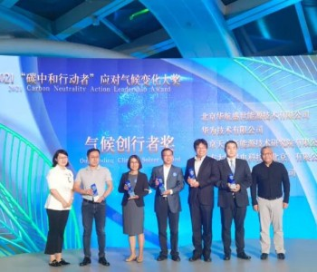 华为荣膺2020年度WWF气候创行者大奖