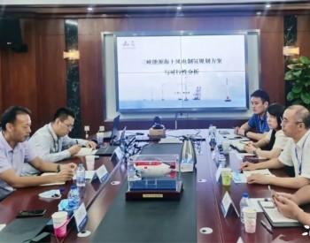 三峡能源与中船集团七〇二研究所等单位座谈 探讨海上<em>风电制氢</em>