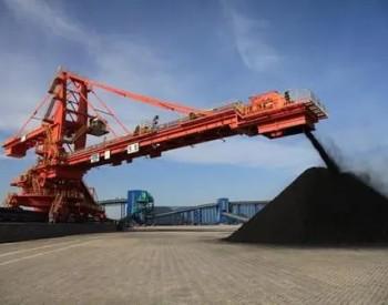 国际市场供需失衡 煤价与运费频繁上涨