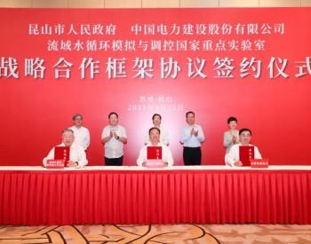 三方联手   中国电建与江苏昆山签署战略合作协议