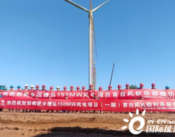 河北邯郸肥乡区捷弘150兆瓦风电场项目风机首吊顺利完成