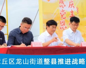 签署战略合作协议 | 天合智慧分布式助力山东济南