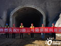 尚义<em>抽水蓄能</em>电站目Y2道路3号隧道顺利贯通