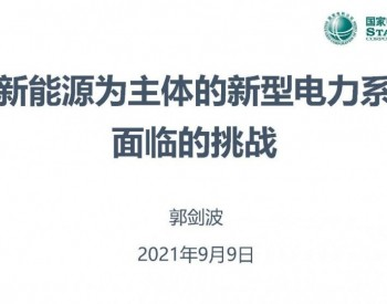 """郭剑波:构建新型电力系统是实现能源转型、 达成""""双碳""""目标的有效途径"""