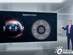 华为预测10年后电动汽车占新车销量比例将超50% 自